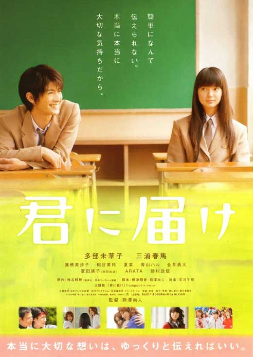 Kimi no Todoke (Japanese Movies)  # 2010