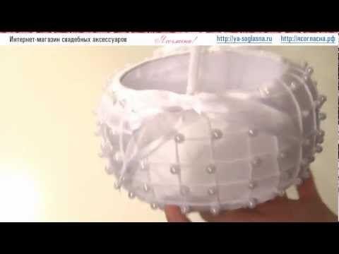 Свадебная корзинка для лепестков - YouTube