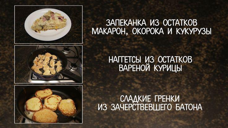 Свежая еда - Готовим запеканку, наггетсы и гренки из остатков еды