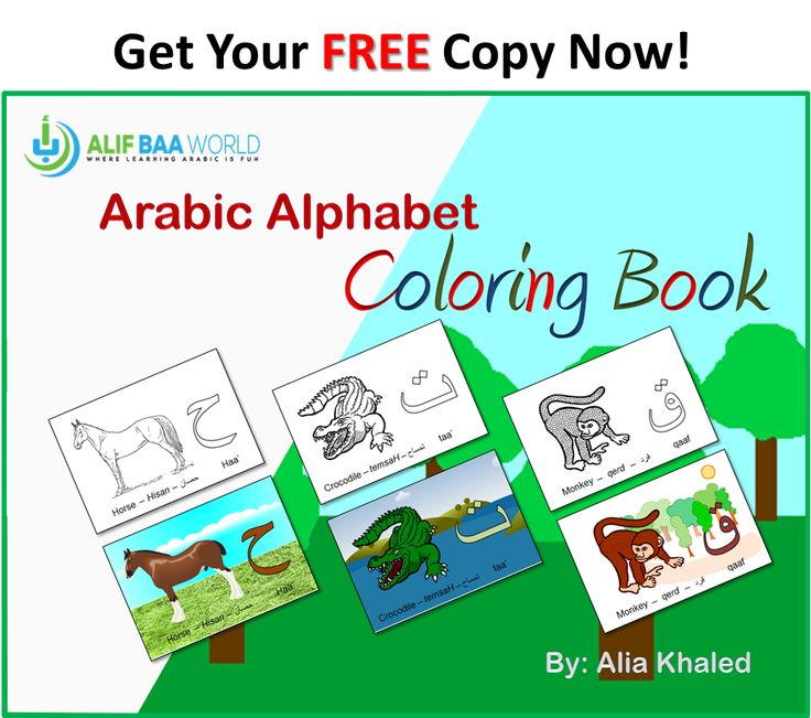 "FREE GIFT: Arabic Alphabet Coloring Book  This book aims to introduce the Arabic alphabet to non-Arabic-speaking children age 3 – 6. It uses animal theme with 28 coloring pages for the 28 letters of the Arabic Alphabet.    To download your free copy, go to: http://alifbaaworld.subscribemenow.com/    OR    Visit http://alifbaaworld.com/ and click ""FREE GIFT"" from the menu.    Enjoy."