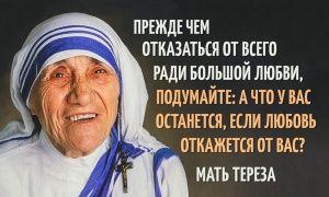 20заповедей Матери Терезы