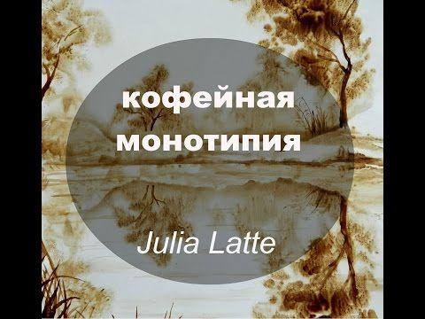 Julia Latte - YouTube