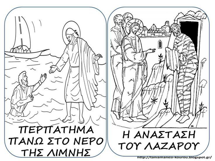 Δραστηριότητες, παιδαγωγικό και εποπτικό υλικό για το Νηπιαγωγείο: Πάσχα στο Νηπιαγωγείο: τα Θαύματα του Χριστού - Εποπτικό Υλικό για το Πάσ...