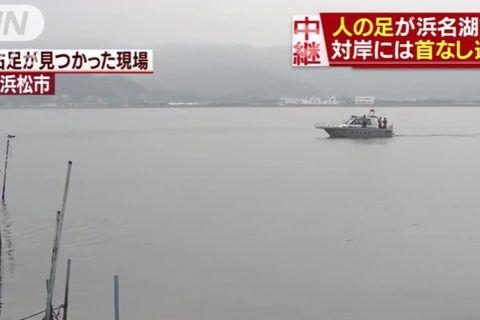 """Perna humana é encontrada em lago na província de Shizuoka Uma perna humana foi encontrada em lago de Hamamatsu, em uma área conhecida como """"Oku-Hamanako"""", próxima à Tomei."""