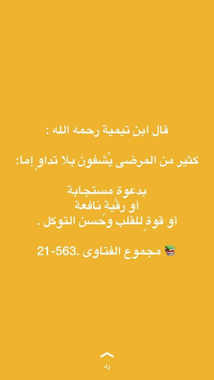 اللهم اشف مرضانا ومرضى المسلمين Movie Posters Movies Poster