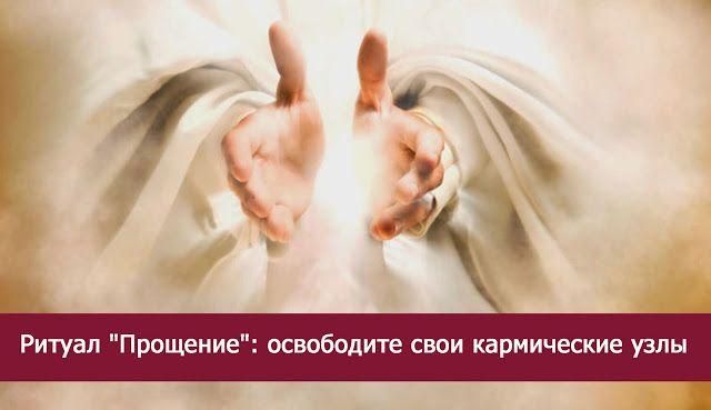 """Ритуал """"Прощение"""": освободите свои кармические узлы"""