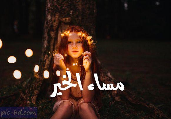 صور مساء الخير صور مكتوب عليها مساء الخير Image Good Night Good Evening