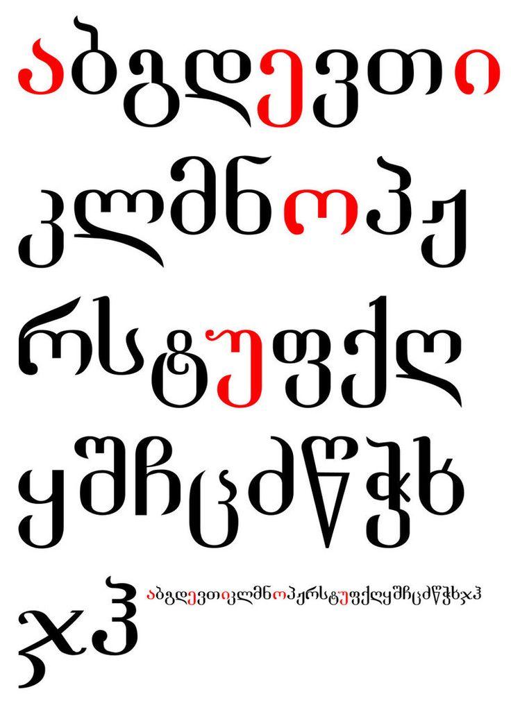 I love the Georgian alphabet