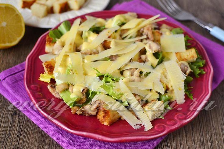 """Салат """"Цезарь"""" с курицей, классический простой рецепт в домашних условиях"""