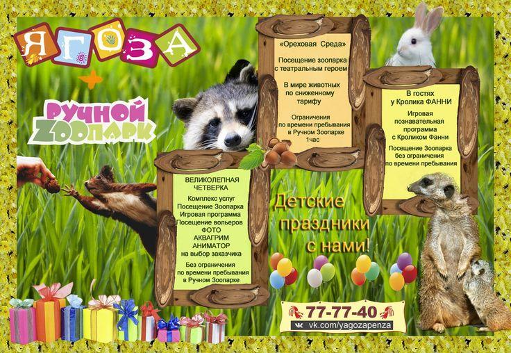 Ручной Зоопарк.Ягоза Пенза