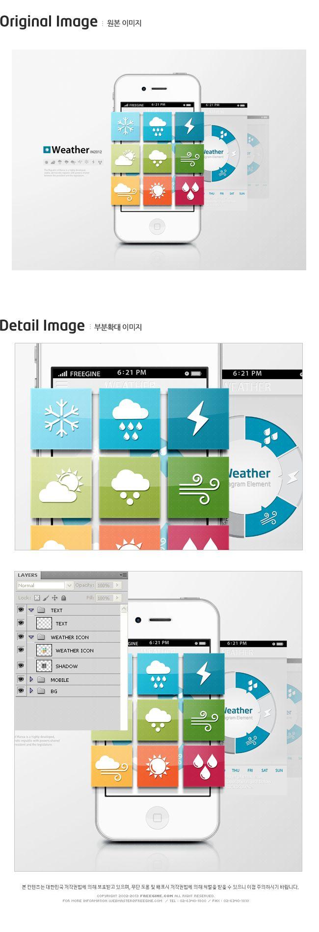 핸드폰, 날씨, 해, 구름, 그래픽, 눈, weather, freegine, 번개, 아이콘, 바람, 비, 모바일, mobile, icon, 퓨전그래픽, 합성사진, 어플, 앱, app, SFUS004, #유토이미지 #프리진 #utoimage #freegine 12778241