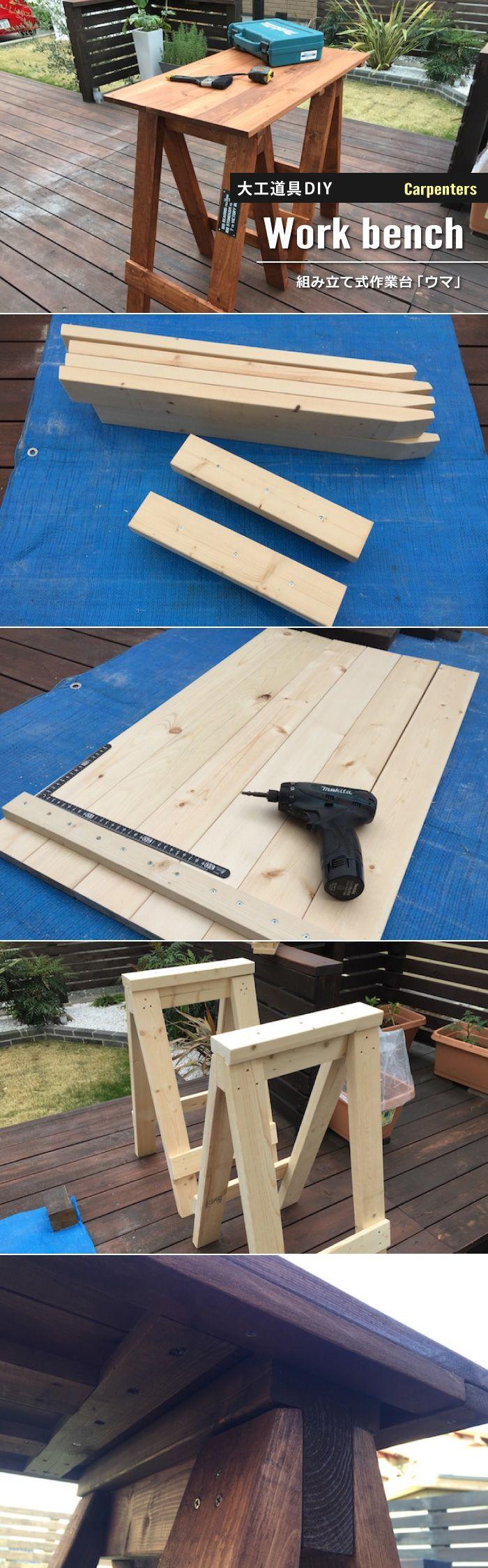 DIYを楽しむために不可欠な作業台を作ろう!組み立て式なので、天板を外せばウマに長物を置くこともできます。サイトでは図面を無料配信中!ぜひご覧ください。#DIY #日曜大工 #自作 #大工道具 #作業台