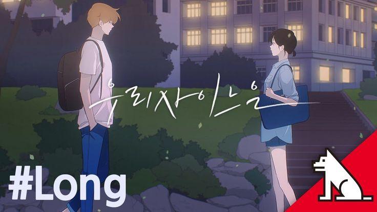 [레진코믹스] '우리사이느은(2017)' 예고편 #Long