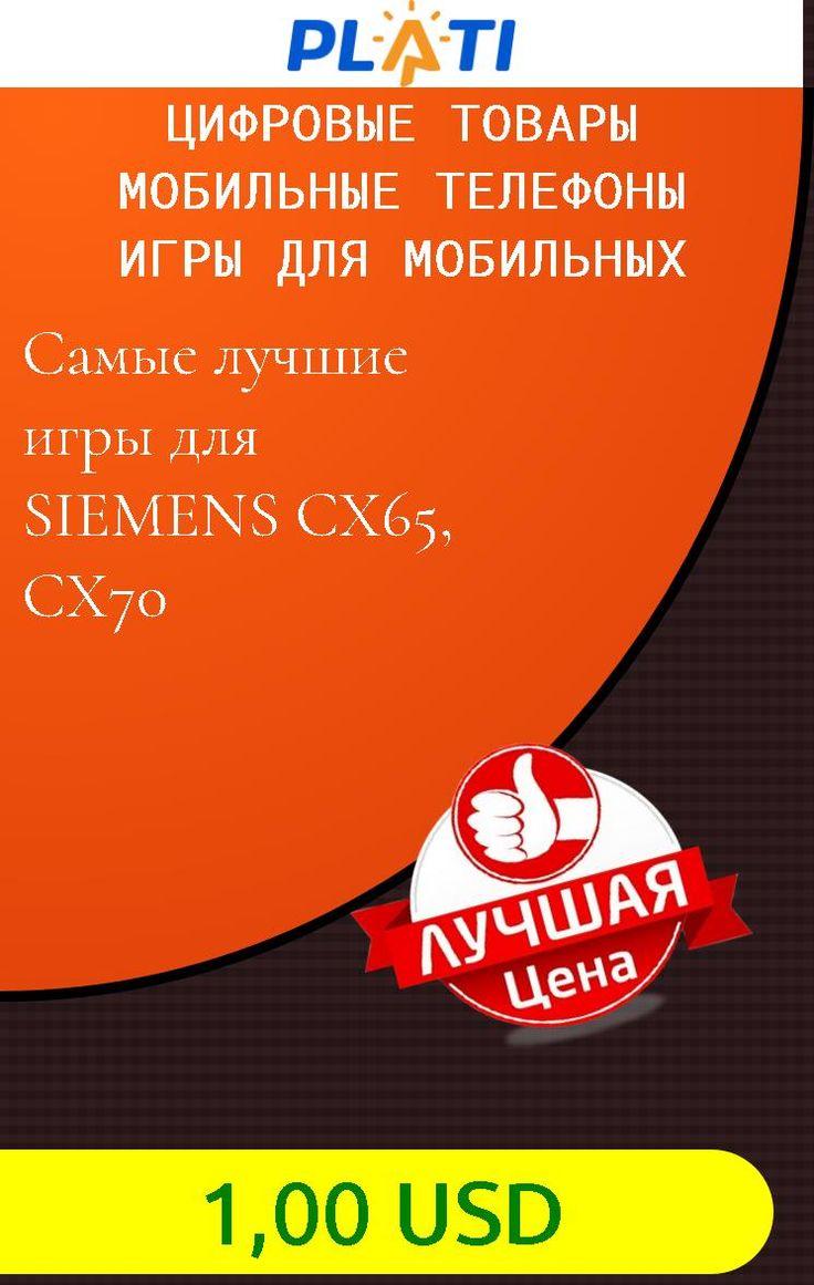 Самые лучшие игры для SIEMENS CX65, CX70 Цифровые товары Мобильные телефоны Игры для мобильных
