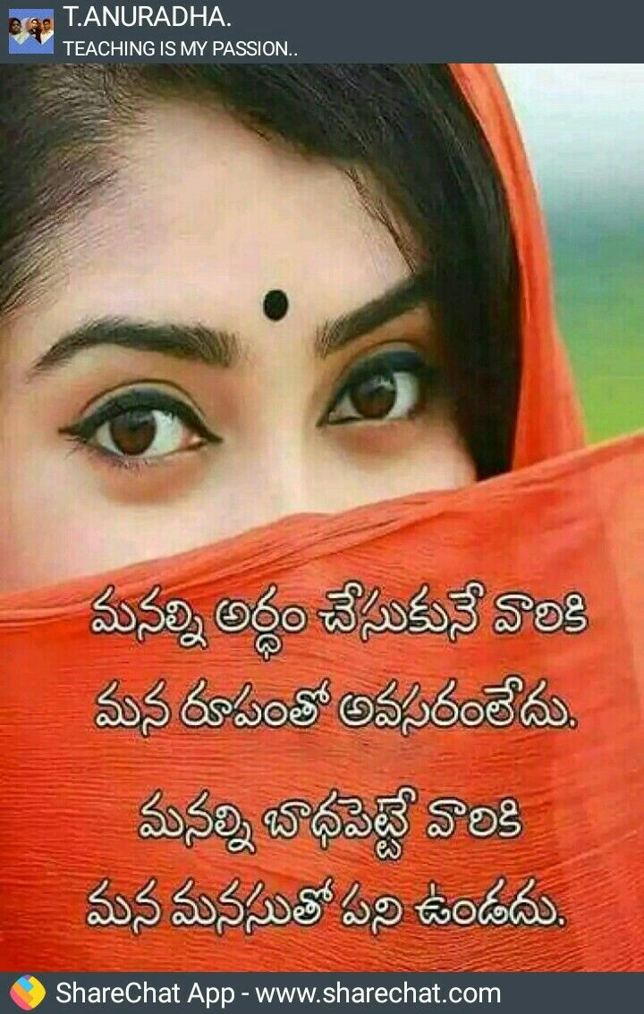 Good Night Love Quotes Telugu Share Chat - Aprofe