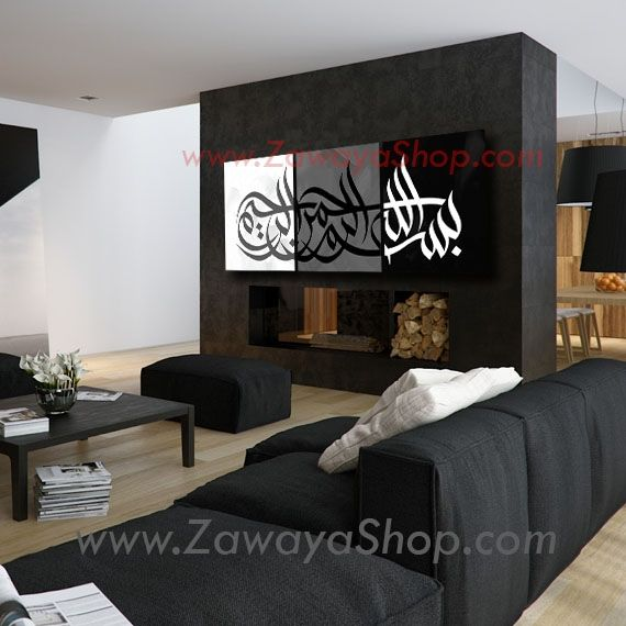 Set Of Three Art Pieces Islamic Home Decor Painting Art Print Black And  Gray And White Interior Design