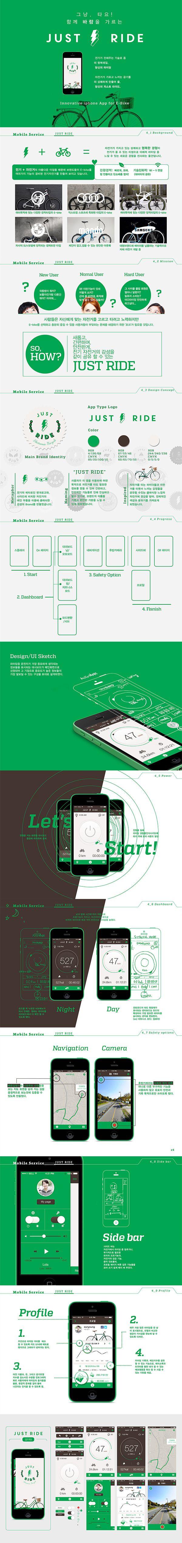 전기가 전해주는 기술로 좀 더 행복해질, 당신의 라이딩 . 자전거가 가르고 느끼는 공기를 더 상쾌하게 만들어줄 당신의 저스트 라이드 본 앱은 사물인터넷 앱으로 UXDS과정안에서 기획부터 디자인까지 이루어 졌습니다.
