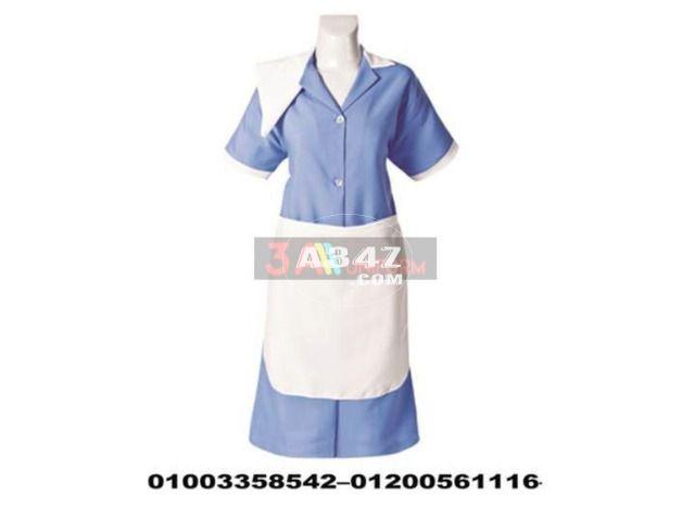 ملابس يونيفورم للخدم سعر يونيفورم هاوس كيبنج 01200561116