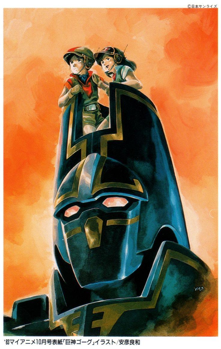 Kyoshin Gorg/Giant Gorg postcard, illustrated by Yoshikazu Yasuhiko.