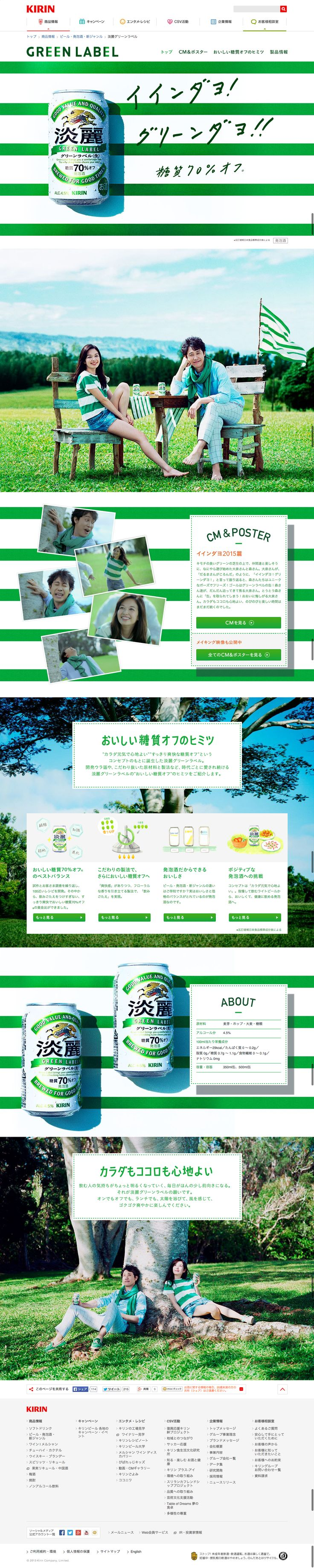 http://www.kirin.co.jp/products/beer/greenlabel/                                                                                                                                                                                 もっと見る