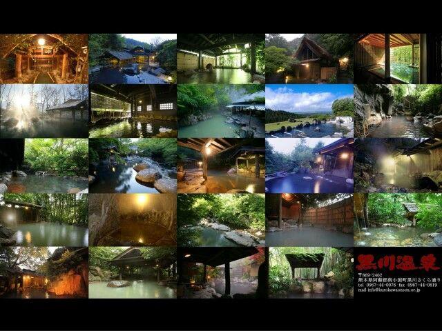 黒川温泉―南小国の風景―