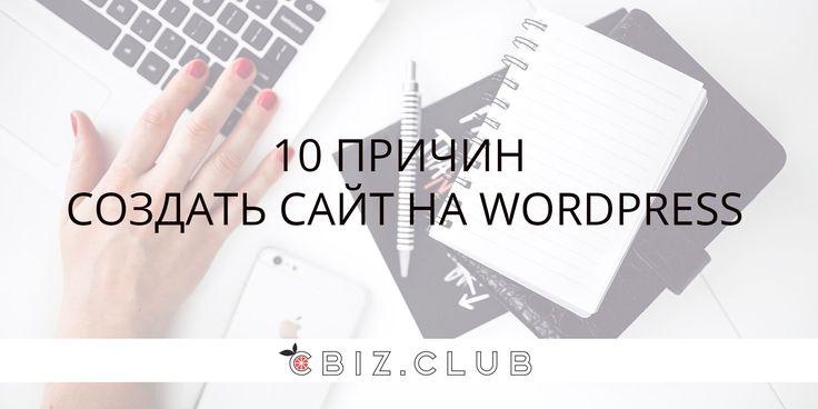 10 причин сделать сайт на wordpress Бесплатность. Использование данного движка не оплачивается. Так что если делать сайт еще и самостоятельно, можно