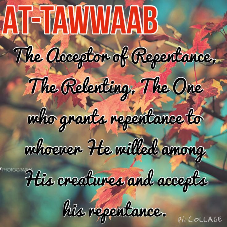At-Tawwaab/names of Allah