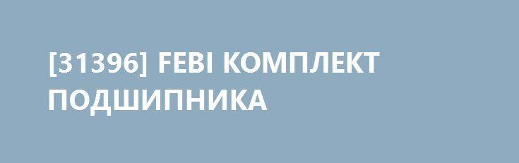 [31396] FEBI КОМПЛЕКТ ПОДШИПНИКА http://autotorservice.ru/products/45527-31396-febi-komplekt-podshipnika  [31396] FEBI КОМПЛЕКТ ПОДШИПНИКА со скидкой 366 рублей. Подробнее о предложении на странице: http://autotorservice.ru/products/45527-31396-febi-komplekt-podshipnika