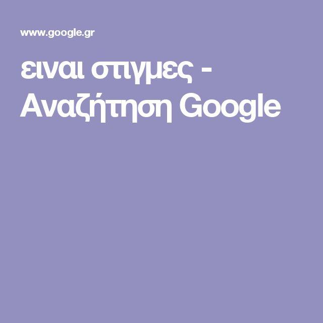 ειναι στιγμες - Αναζήτηση Google