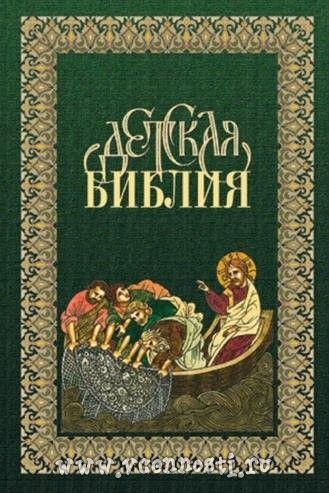Детская Библия в древнерусской традиции - 150х220 мм, тверд. перпл.