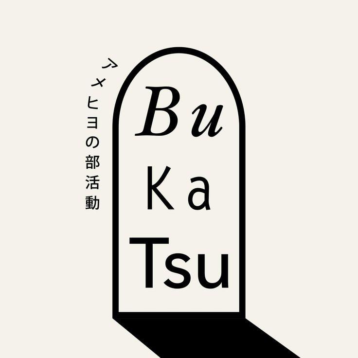 Bu.Ka.Tsu | アメカヒヨリカ