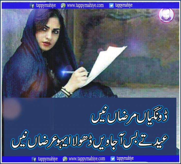 eid tappy archives  tappy mahiye  urdu poetry romantic
