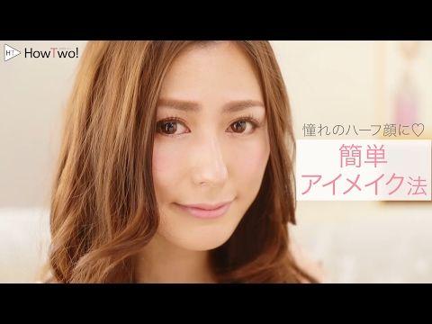 憧れのハーフ顔に♡簡単アイメイク法 | HowTwo!(ハウトゥー) - YouTube