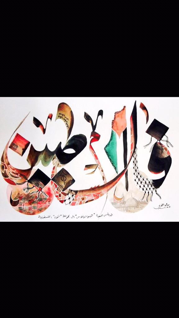 """Palestine"" in Arabic calligraphy, by Tunisian Artist Sami Gharbi. http://www.calligraphy-samigharbi.com #calligraphy #art"