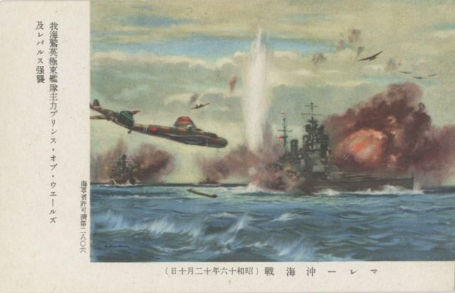 """Our Brave Sea Eagles (the nick name for the Imperial Navy Aviation Corps) Attacking HMS Prince of Wales and HMS Repulse"""" """"Naval Battle off Malaya (December 10th, 1941) Authorized by the Ministry of Navy #2806"""