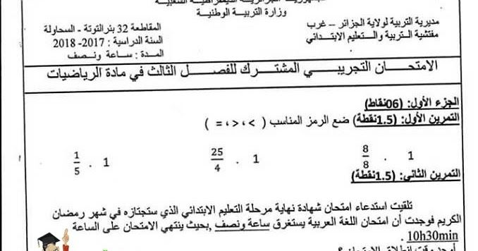 امتحان تجريبي مع الحل في الرياضيات السنة الخامسة ابتدائي الجيل الثاني Mathematics Math Language