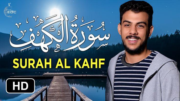 سورة الكهف اسلام صبحي Surah Al Kahf Islam Sobhi Surah Al Kahf Al Kahf Urdu Poetry Romantic