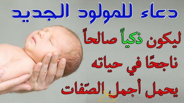 دعاء للمولود الجديد الذكر او الانثى آيات قرآنية لحفظ المولود آيات لحفظ المولود