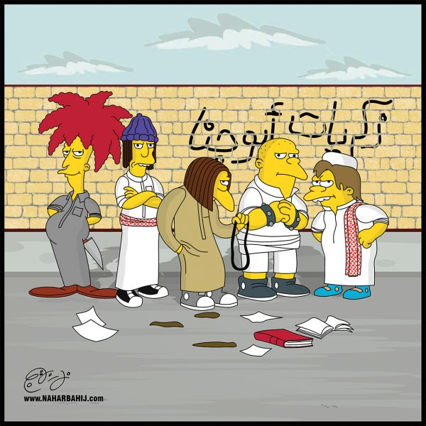 Personnages célèbres de dessins animés à la sauce arabe par Nahar Bahij