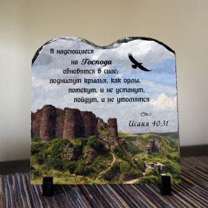 А надеющиеся на Господа обновятся в силе Исаия 40:31 Христианский декор. А надеющиеся на Господа обновятся в силе; поднимут крылья, как орлы, потекут, и не устанут, пойдут, и не утомятся Исаия 40:31 Натуральный природный камень. Современная альтернатива классическим декоративным плиткам и тарелкам, на данных каменных…