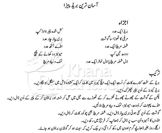 how to make strawberry ice cream at home in urdu