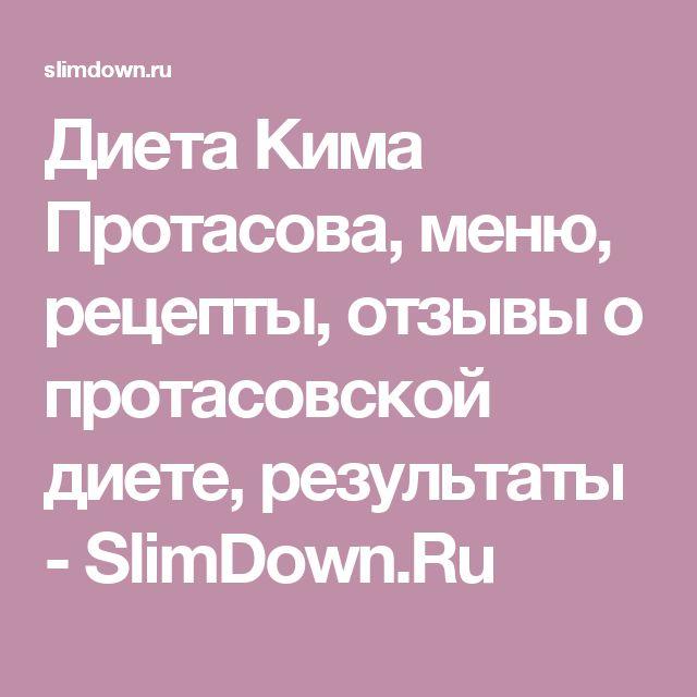 Диета Ким Протасов Протасовка. Диета Кима Протасова — правила питания, рецепты блюд на каждый день