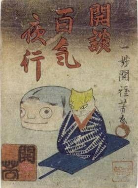 Kuniyoshi Project - Tobiningyô