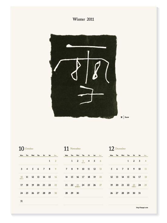 七月からはじまるカレンダー