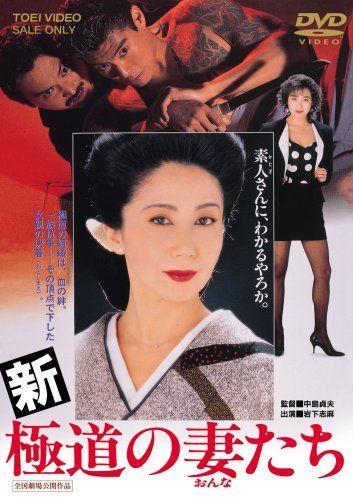 新極道の妻たち(1991年) ★★★3.8