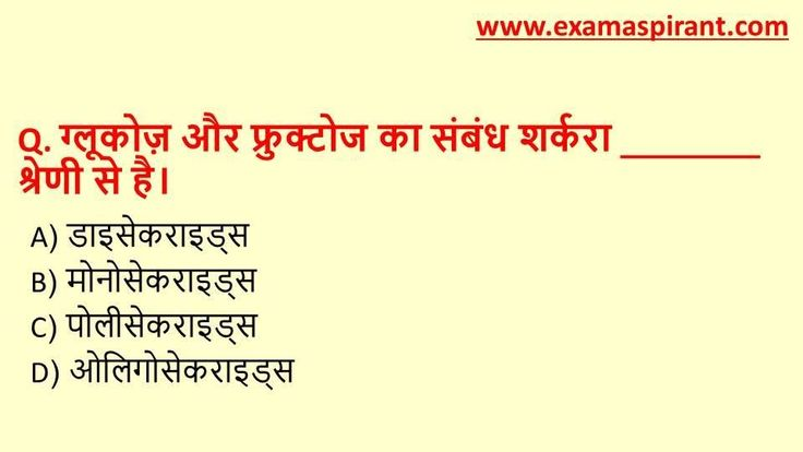 SSC Biology GK Questions In Hindi For 2018 CGL, CHSL, MTS, CPO, RAILWAY ( Group- d, NTPC, Loco Piolet) UP POLICE etc. GK Quiz Online Test In Hindi. GK Question with Answer In Hindi. #policetest