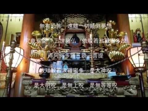 『般若心経』(百万遍功徳) - YouTube
