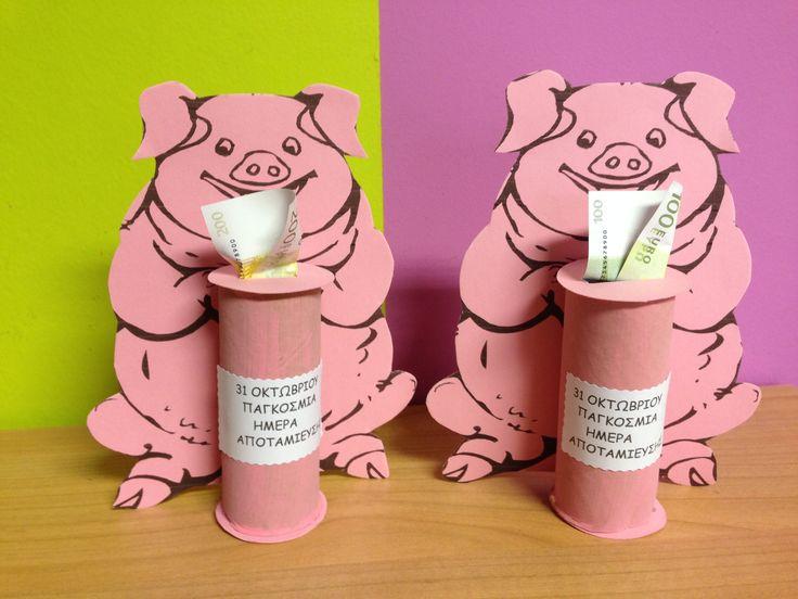 Παγκόσμια ημέρα αποταμίευσης/pig craft