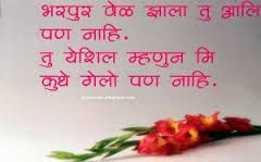 Image result for images of love couple with quotes in marathi