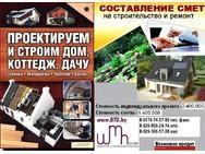 Cмета для получения кредита на строительство дома, всегда можно внести изменения и прийти к идеальному решению.